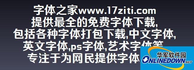 腾祥睿黑简-W4 PC版