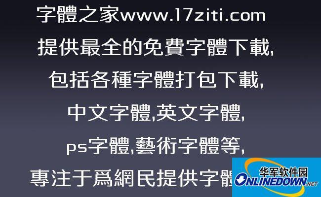 腾祥智黑繁-W2体 PC版