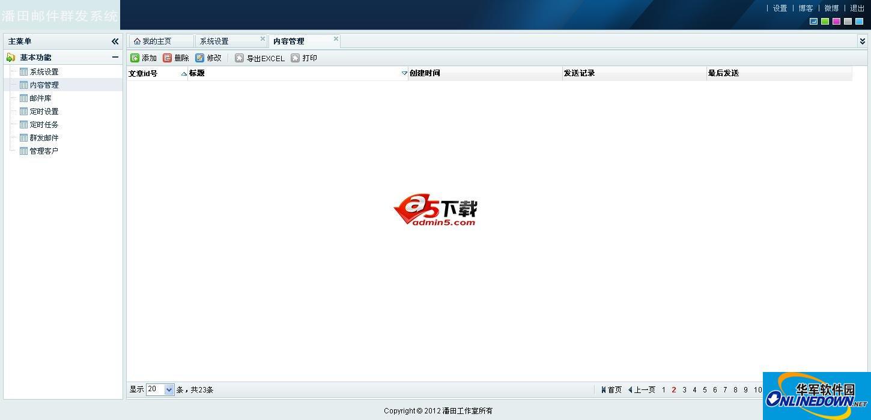 潘田邮件群发系统 PC版