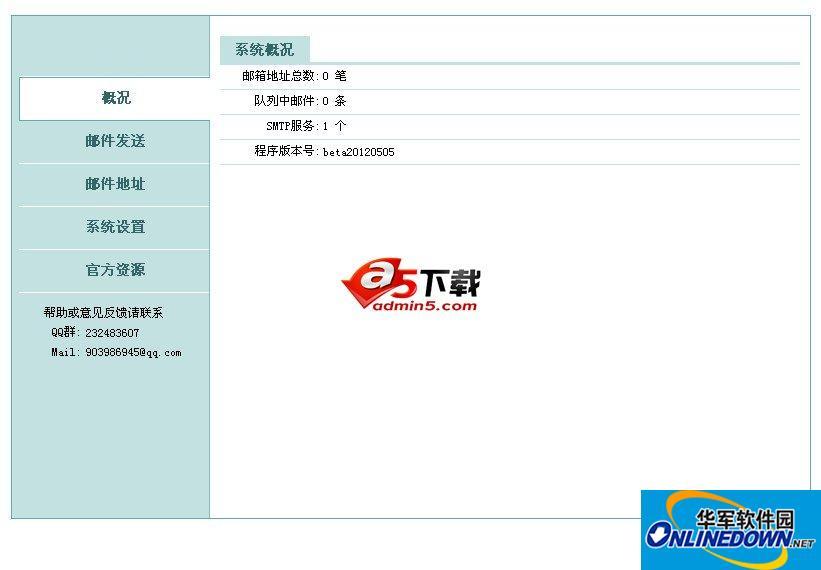 PHP邮件群发系统 PC版