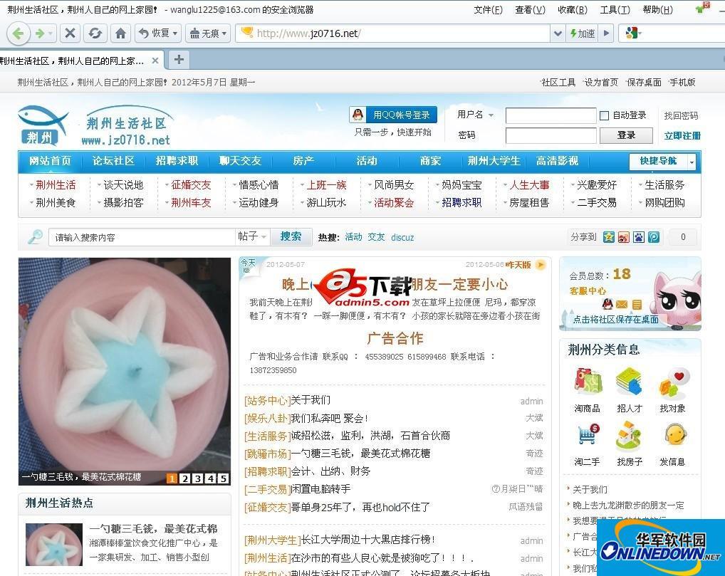 Discuz! X2.5漂亮大气门户网站整站