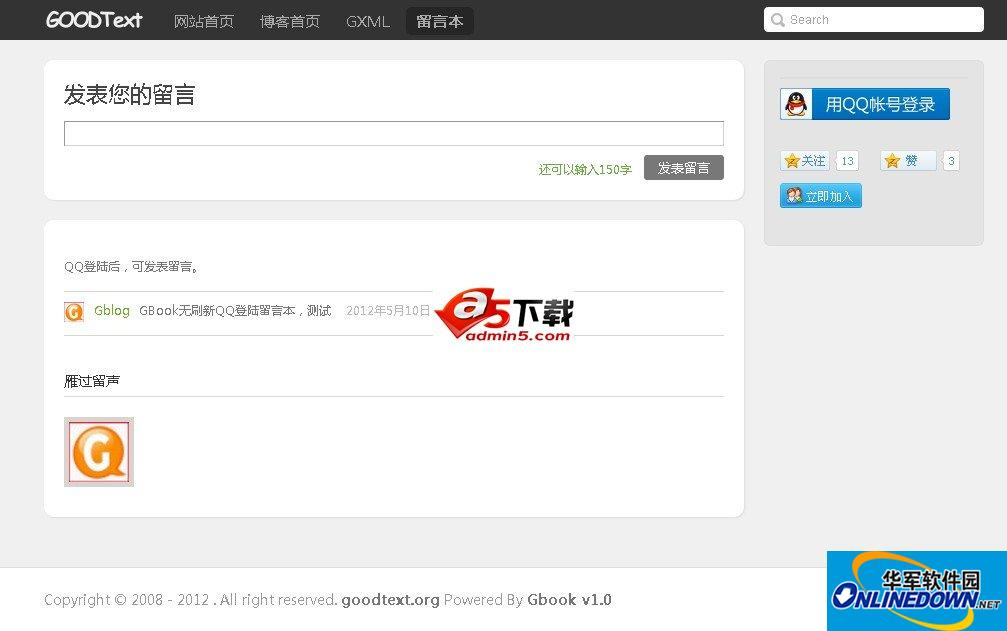 GBook无刷新QQ登陆留言本