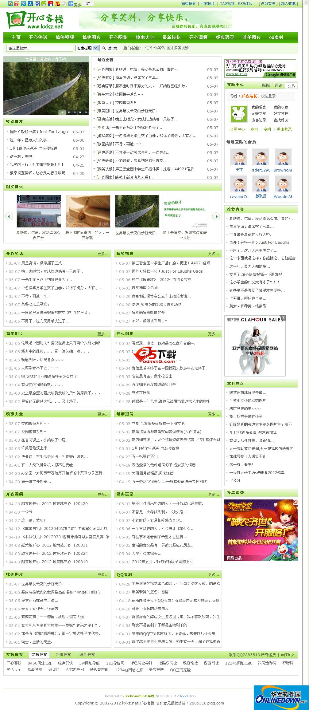 开心客栈笑话网站源码织梦5.7sp1内核 PC版