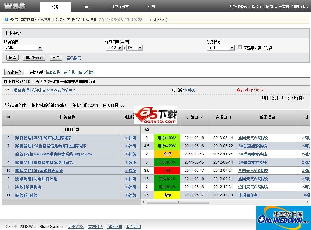 WSS简单实用的项目管理系统