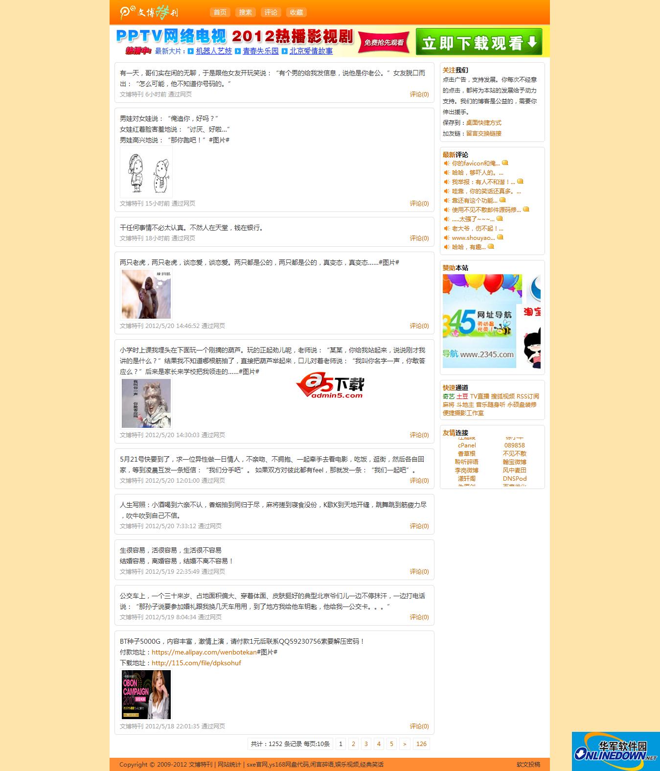 文博特刊单用户微博整站源码 PC版