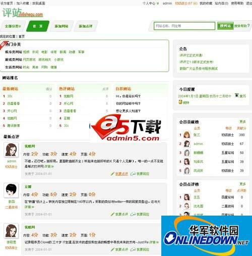 网站点评站系统(广告联盟测评源码) 2.1