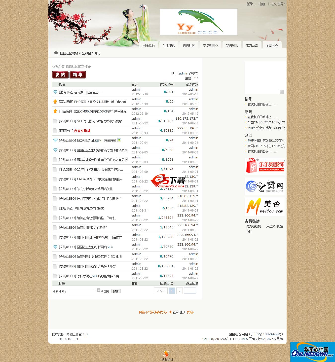 园园社区个人网站系统 PC版