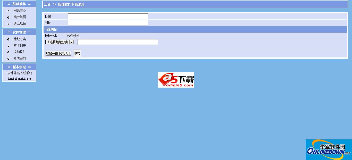 蓝色动力网络文件下载系统PHP开源版