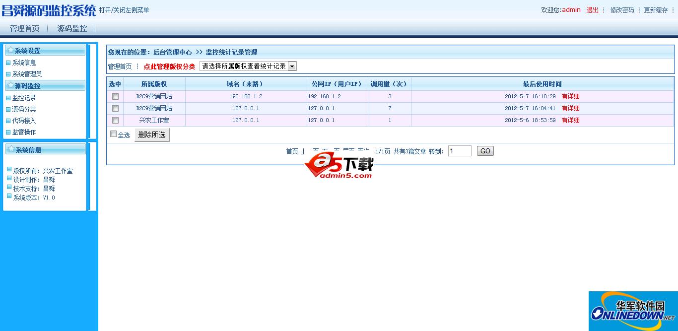 昌舜源码监控系统 PC版