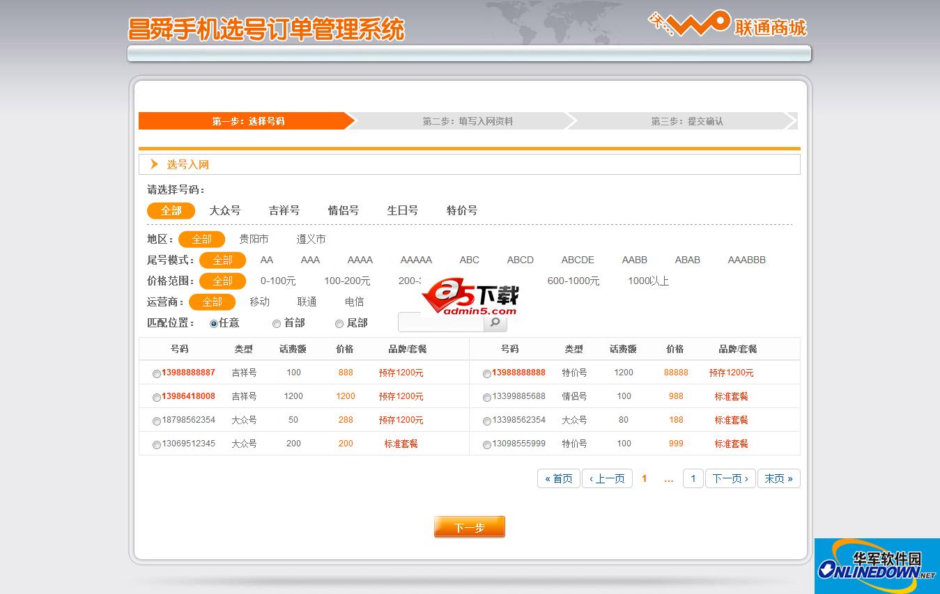 昌舜手机选号订单管理系统 PC版