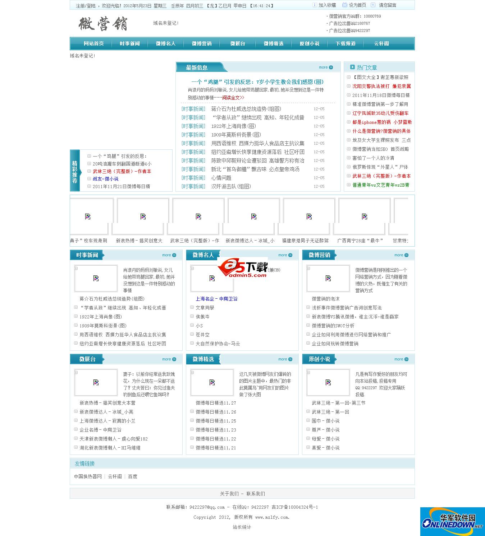 云轩阁ASP文章管理系统 PC版