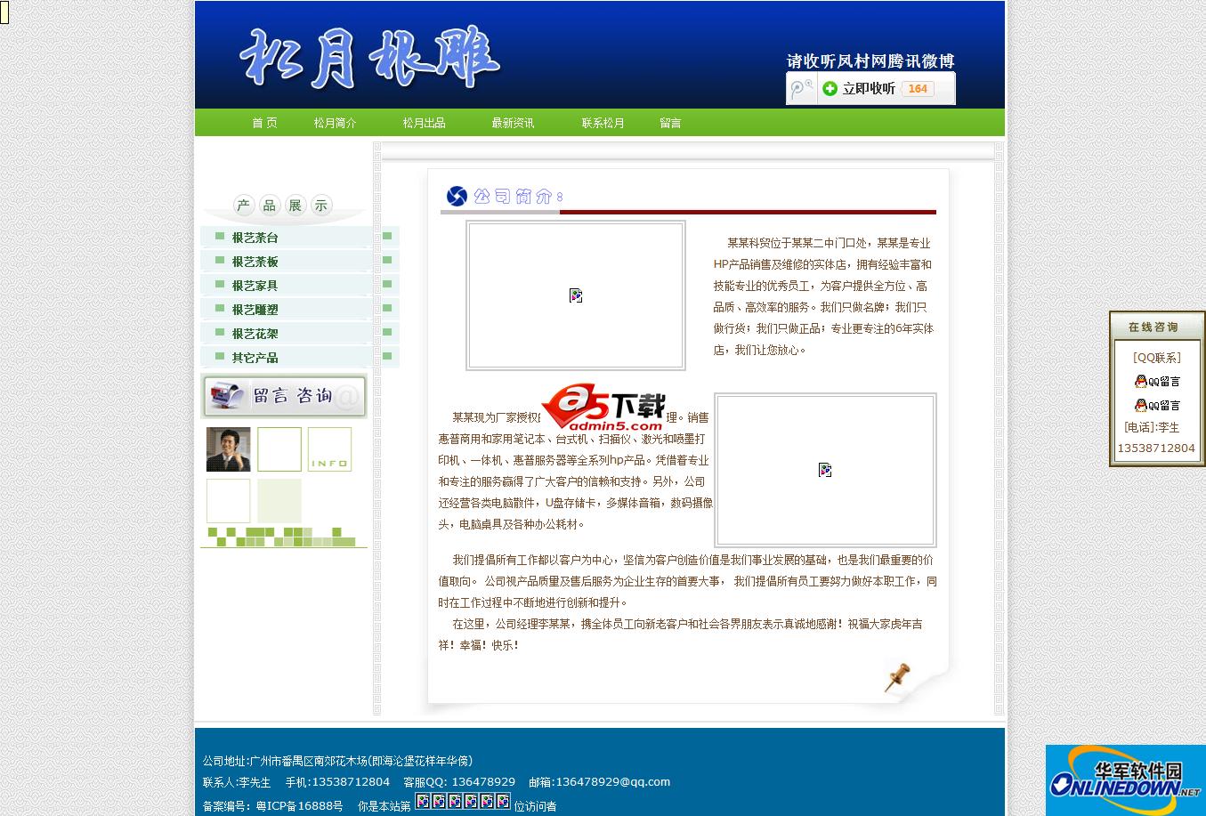 凤村企业网站源码 PC版