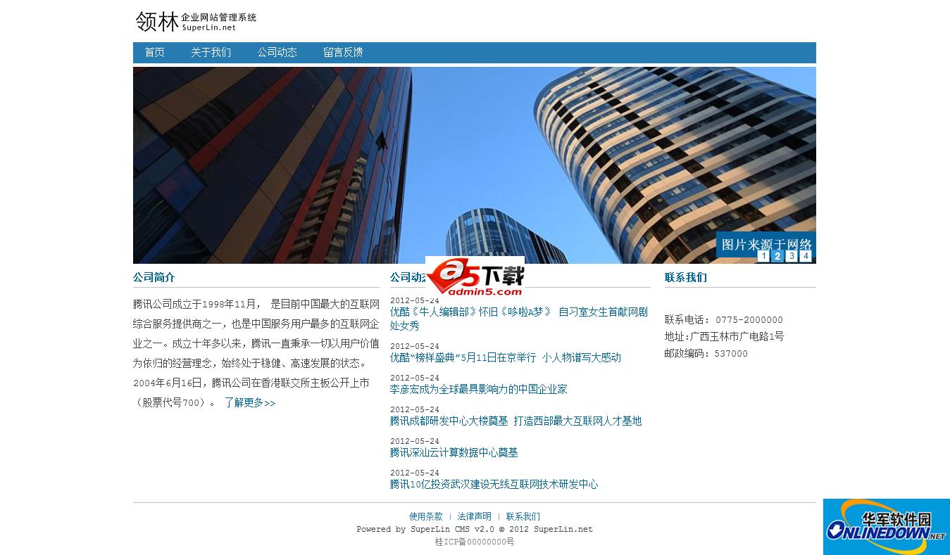 superlin cms 领林企业网站管理系统 2.1