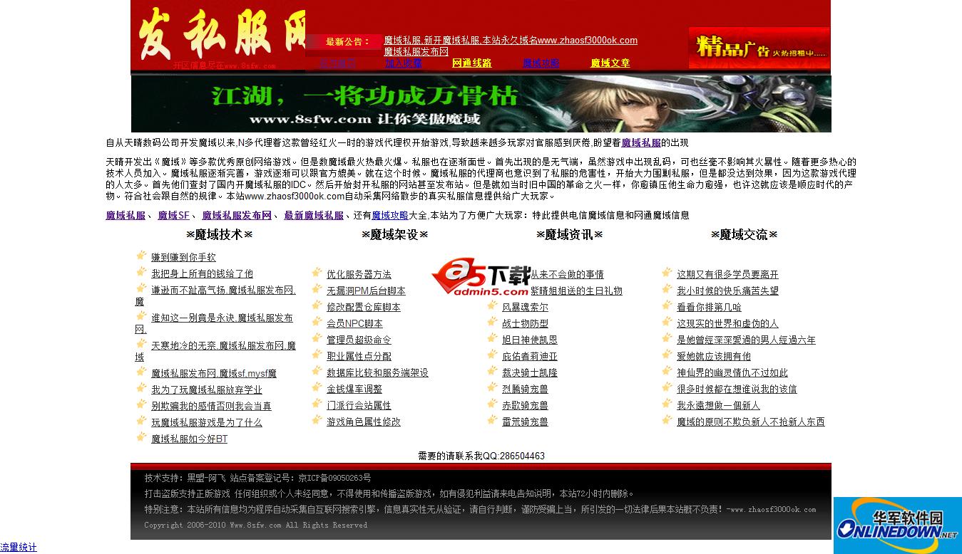 经典发布网通用asp源代码-黑盟 PC版