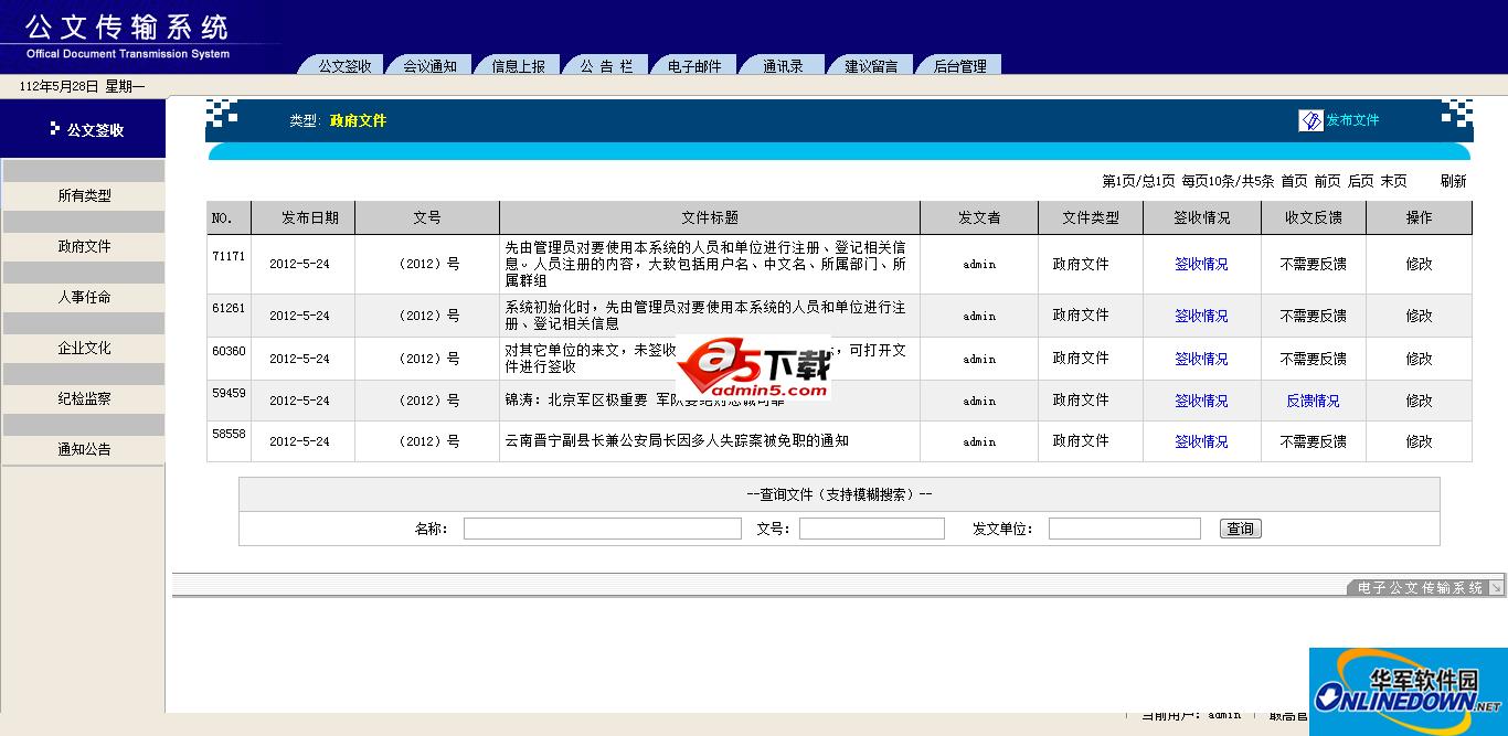 电子公文传输系统 3