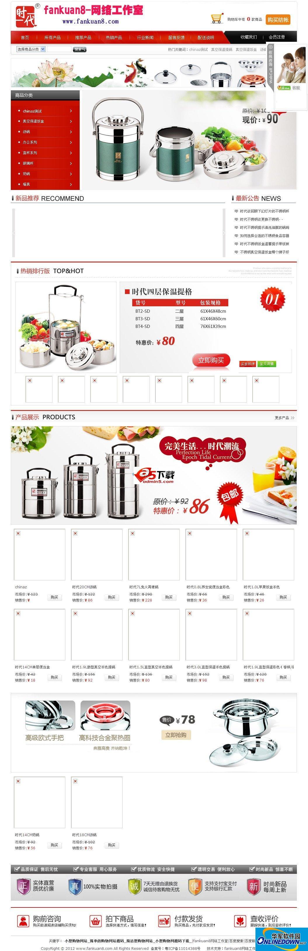 fankuan8 简洁型购物网站系统  G201205