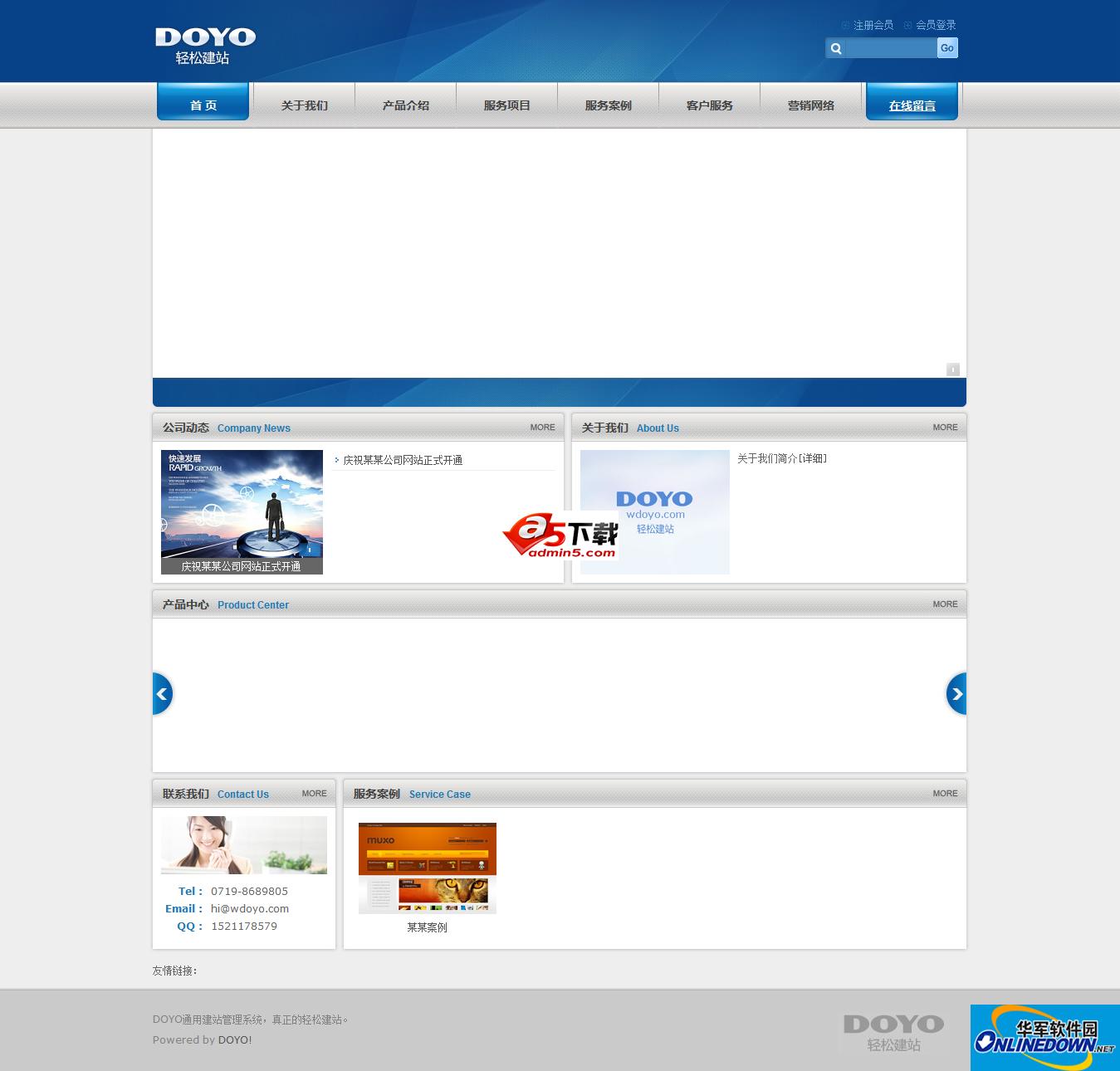 DOYOcms 2.2 20120715