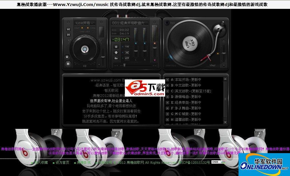 晨风音乐播放器CMP4  美化版