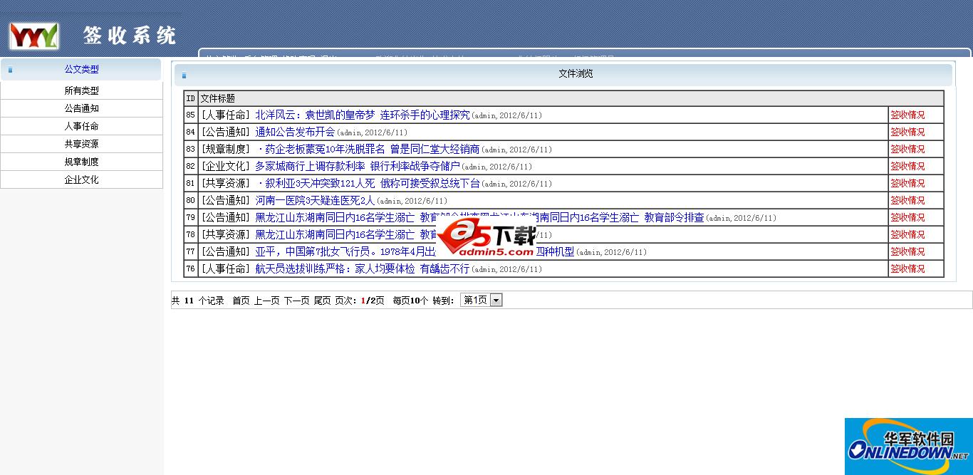 电子公文传输系统  V1.0