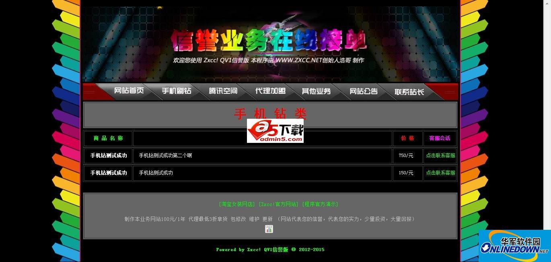 QQ业务站ASP后台 完美版