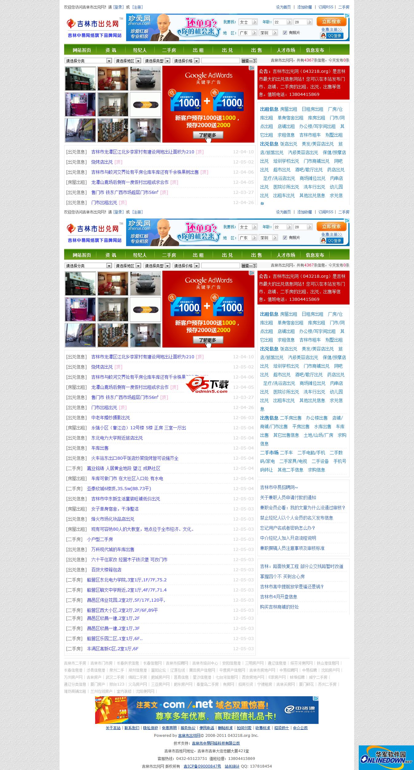 吉林市百姓网源码  PHPZY1.2