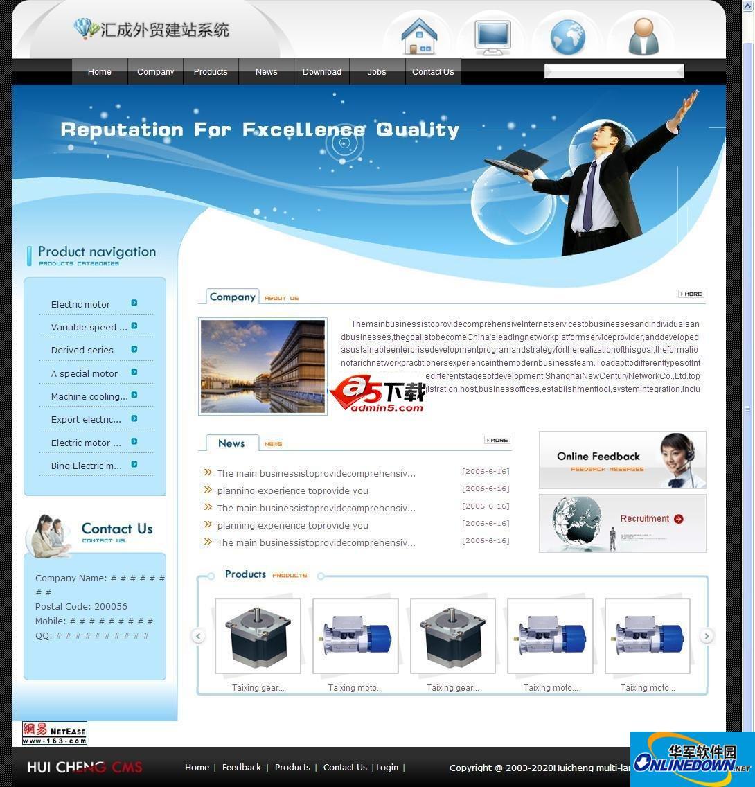 汇成免费外贸建站CMS系统 8.5
