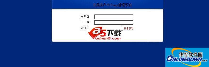 云鼎房产中介erp管理系统 PC版