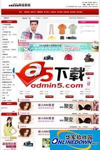 商达讯网店系统专业版 9.1