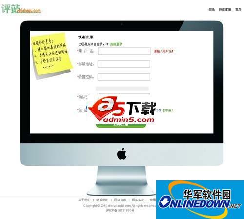 矮个芝麻网站点评站系统(广告联盟测评源码) 2.2