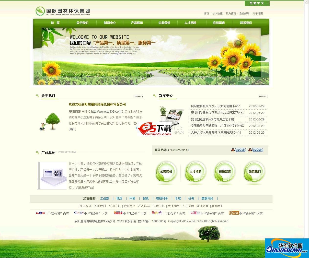 安阳园林环保公司网站源码 PC版