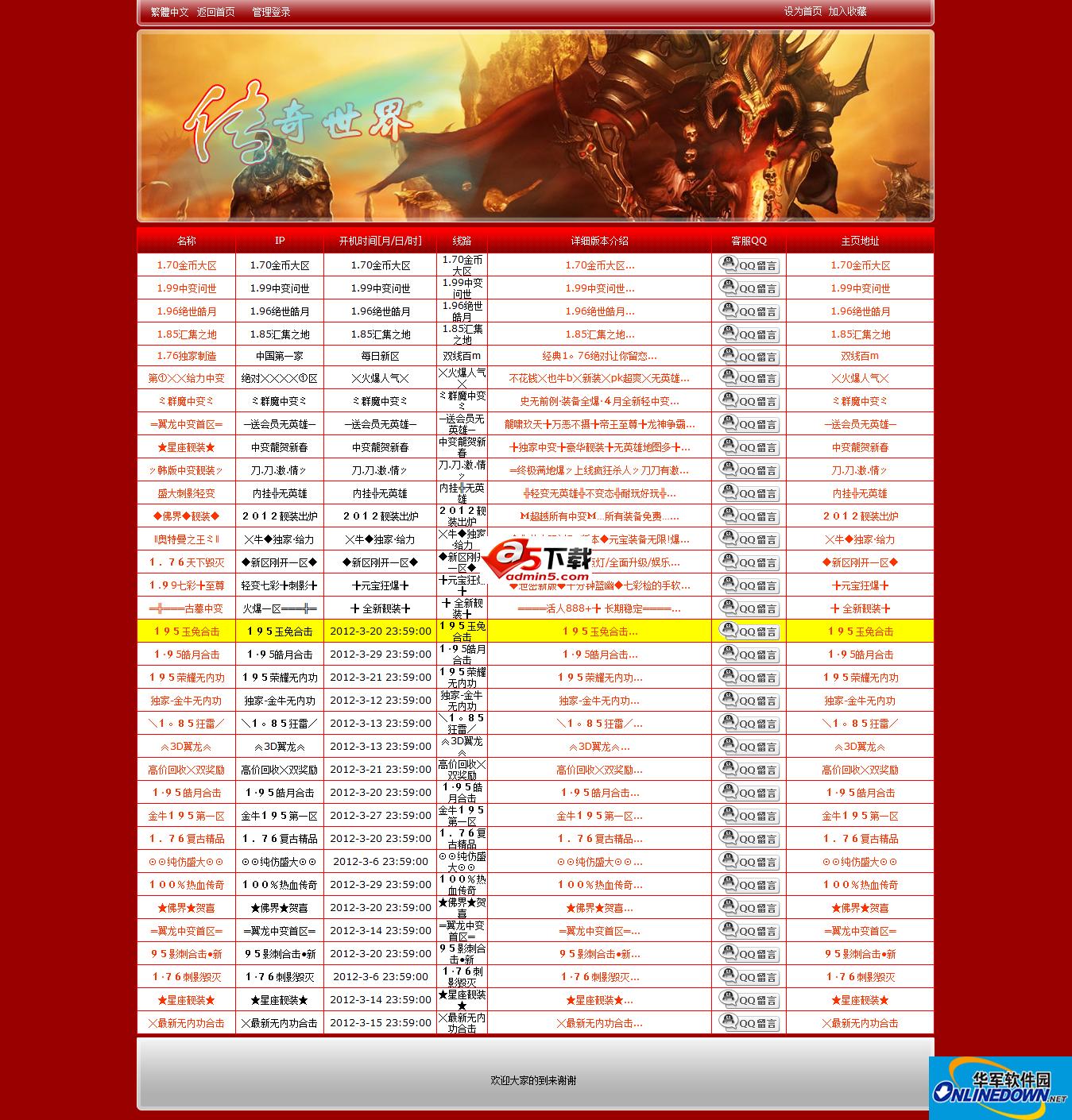 汇成游戏发布网站系统 v1.1