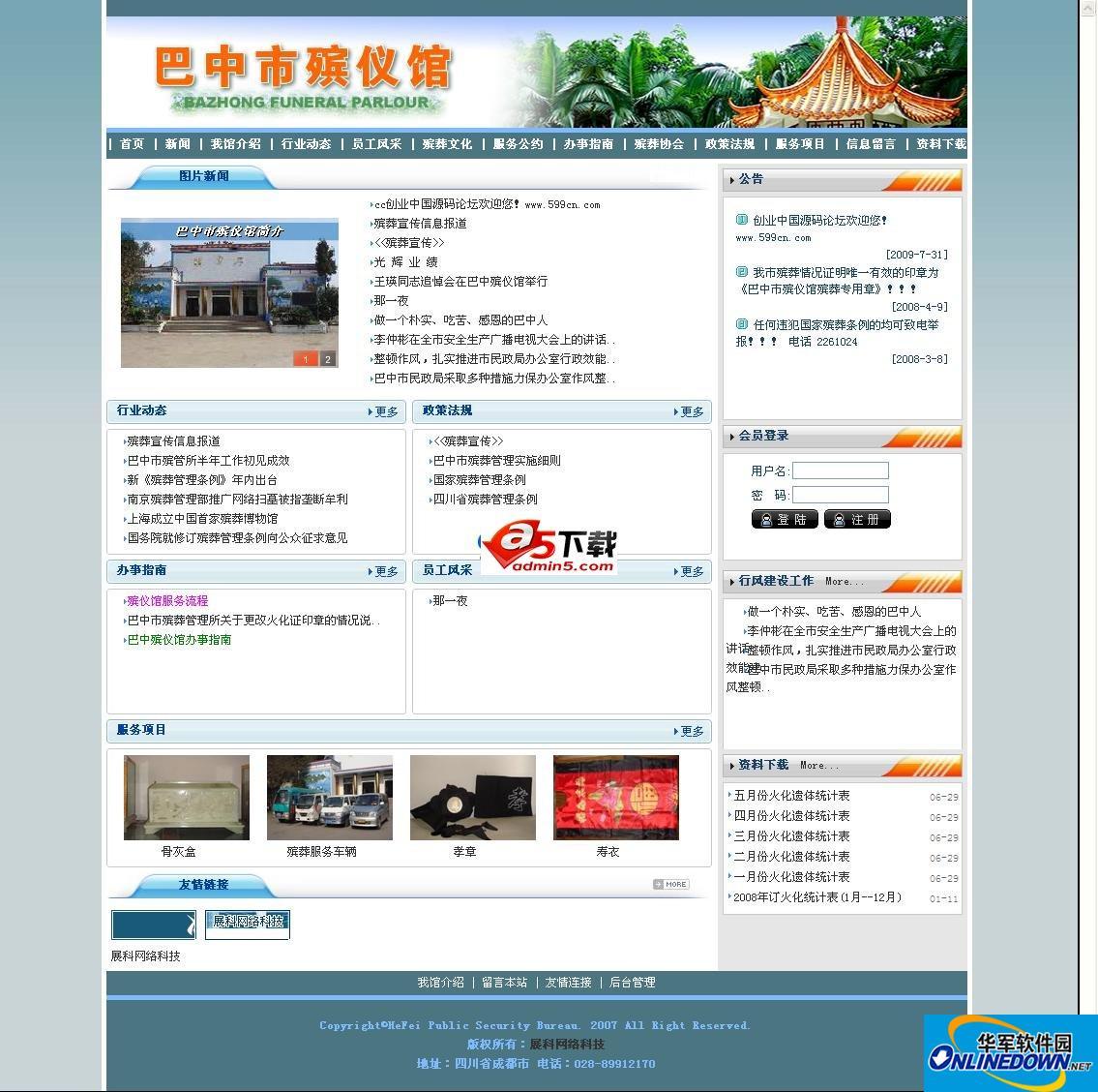 vfre殡仪馆网站管理系统 PC版