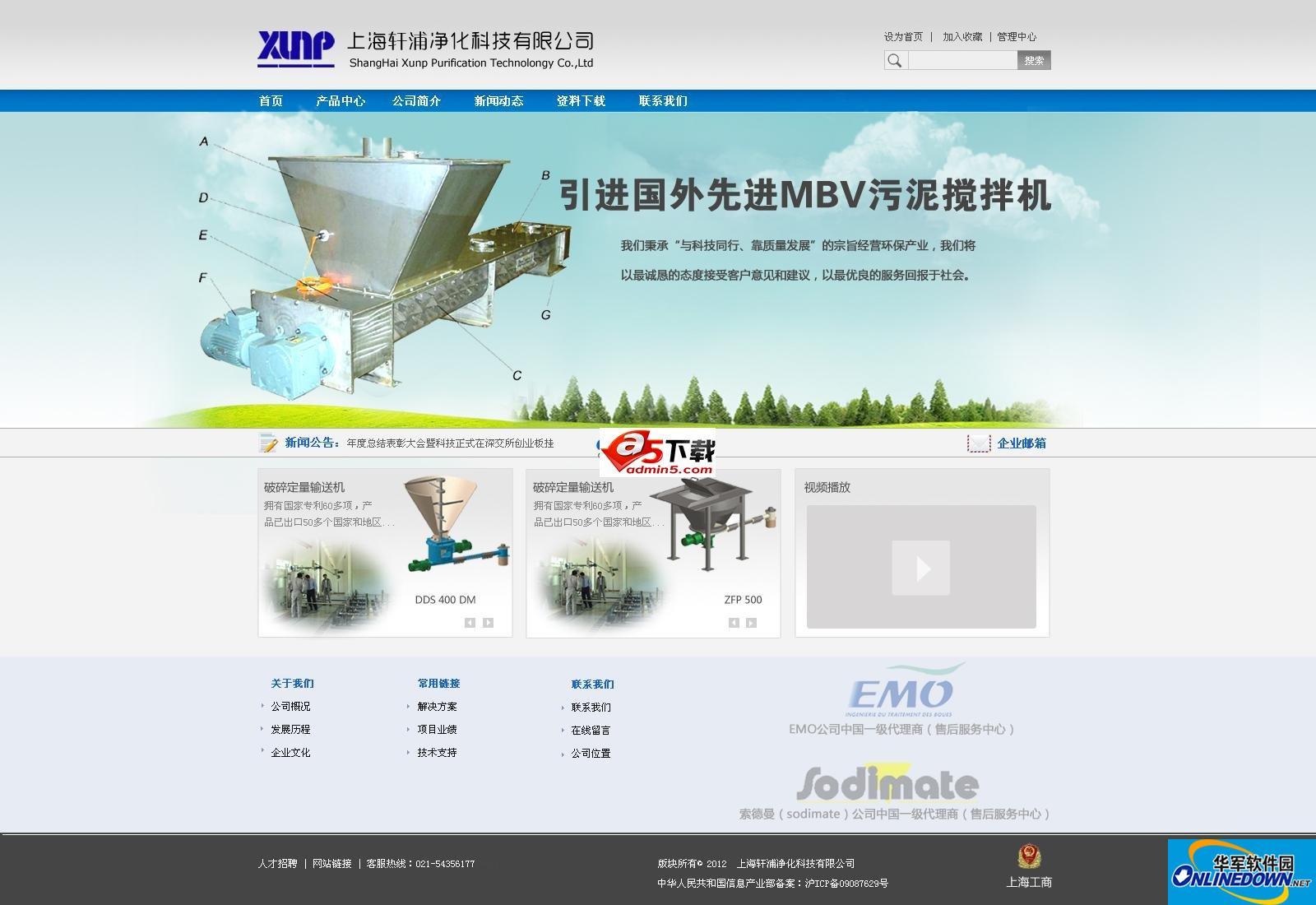根据凡诺源码改出来企业网站系统 37742