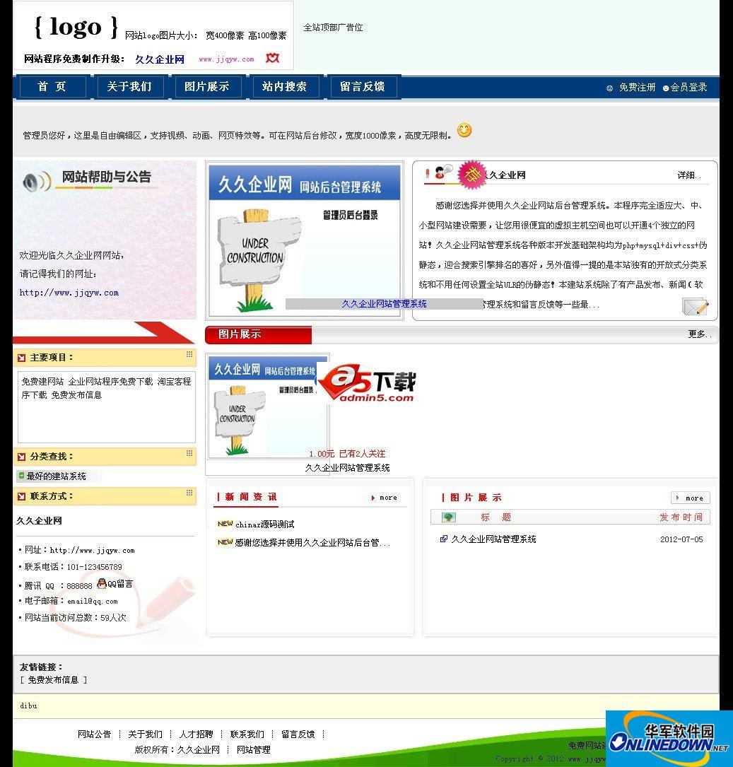 久久企业网站后台管理系统