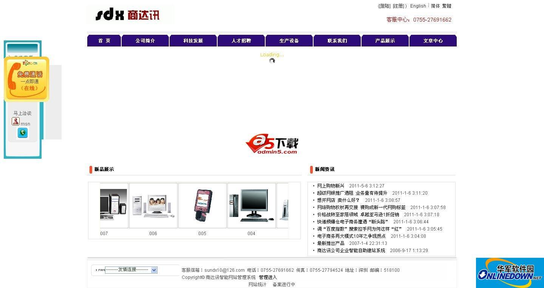 商达讯企业网站系统完整免费版 9