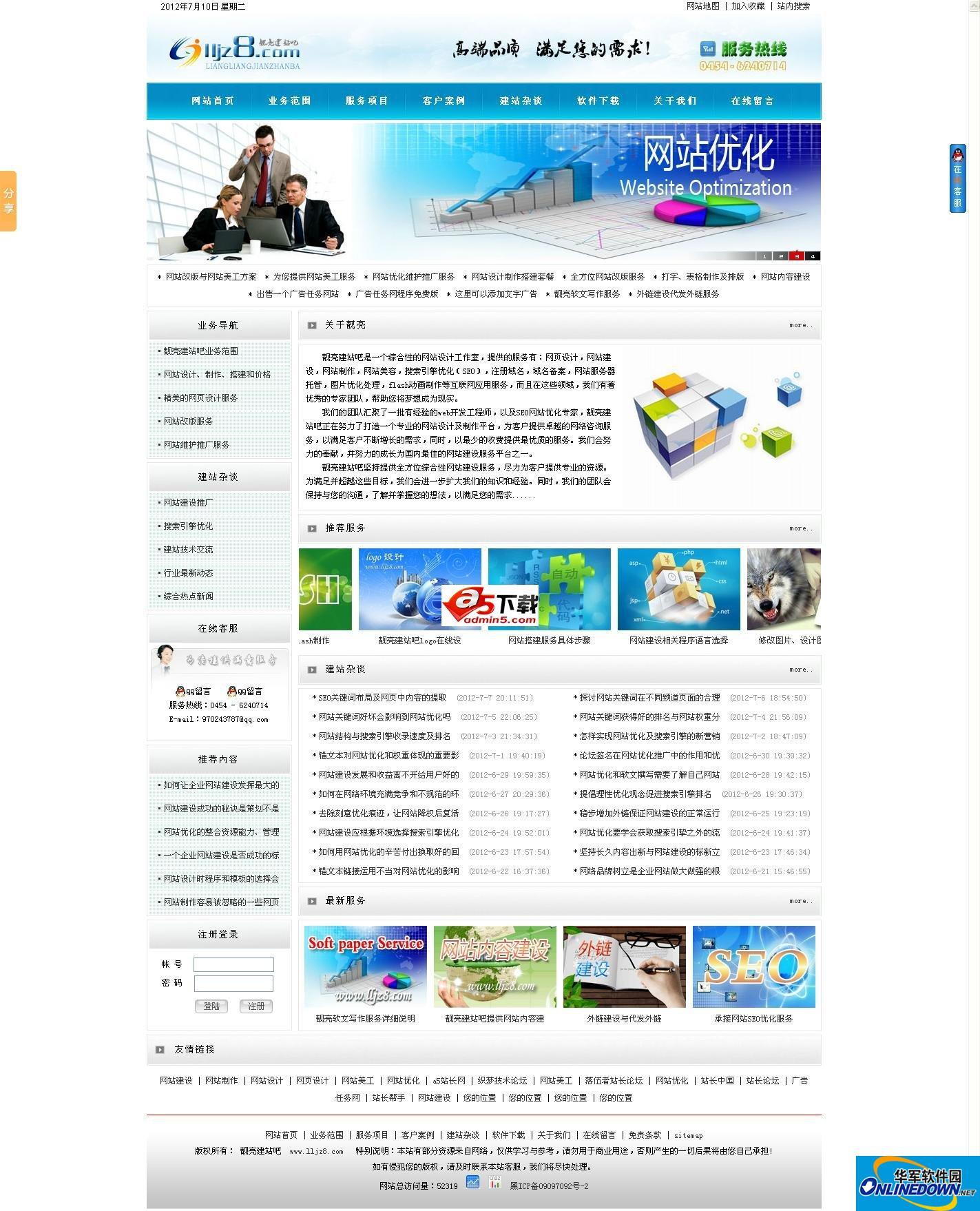 靓亮建站吧网站管理系统 2