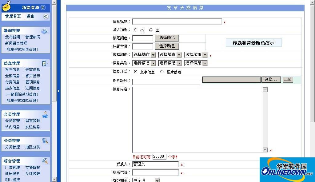 发发信息分类系统
