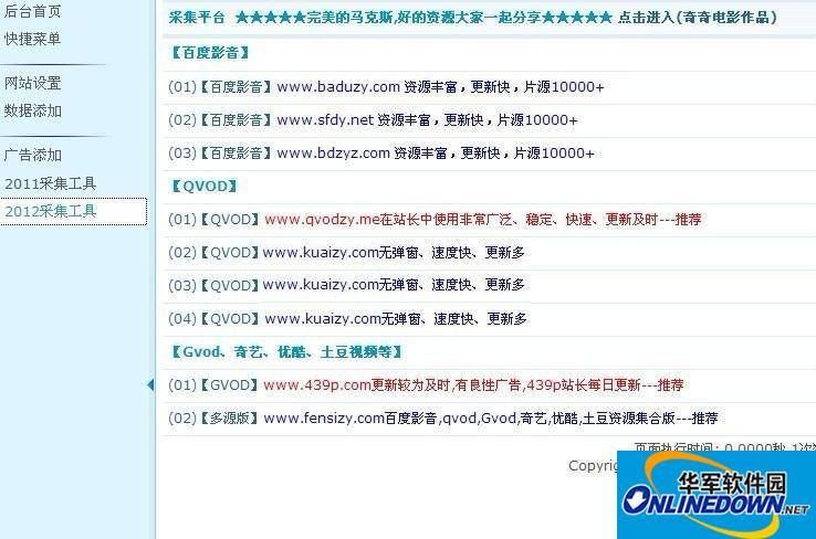 MAX4.0(马克思)电影采集插件 4.0_20111110(安全增补版)