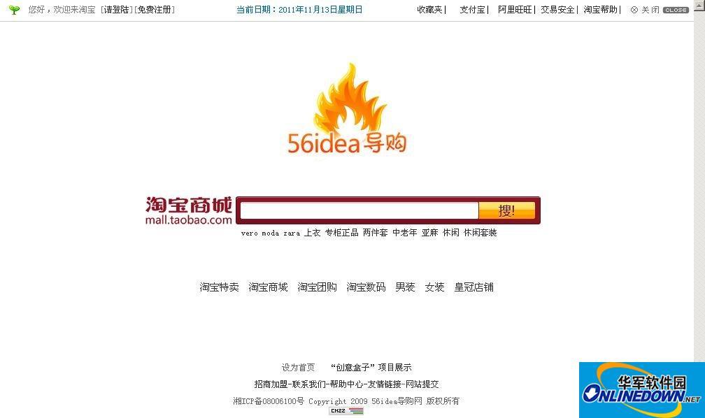 56idea淘宝客程序 PC版