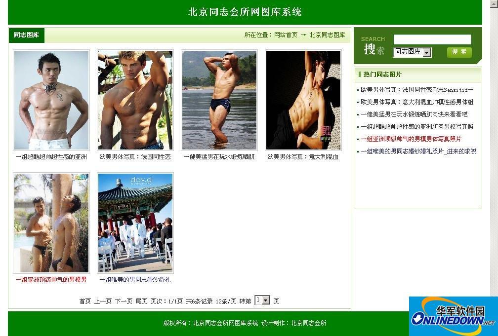 北京同志会所网图库系统 PC版