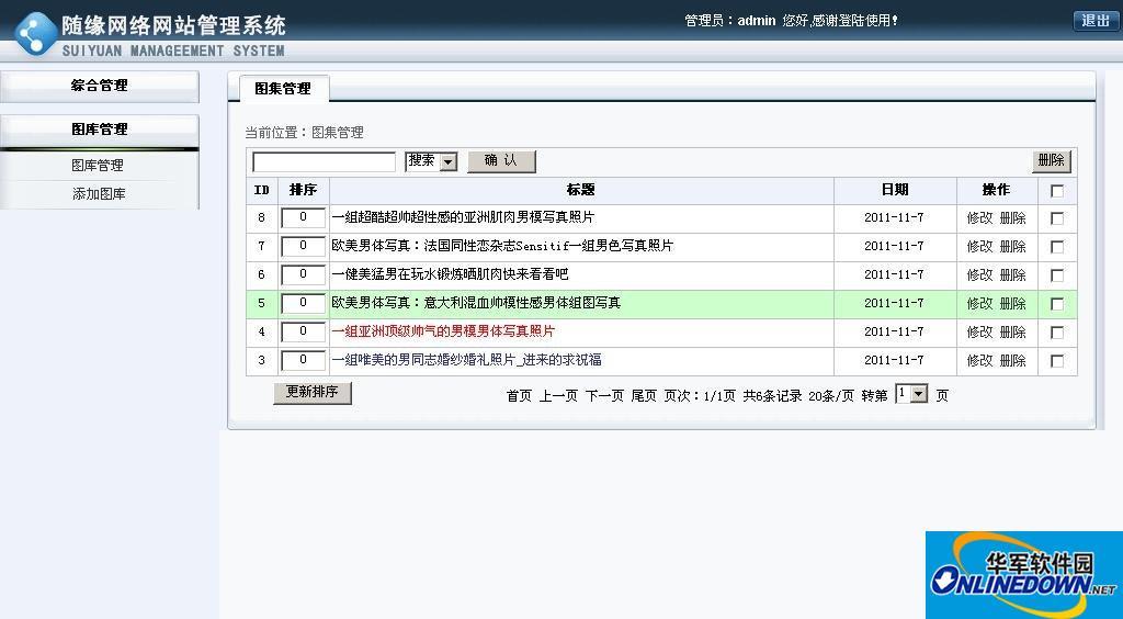 北京同志会所网图库系统