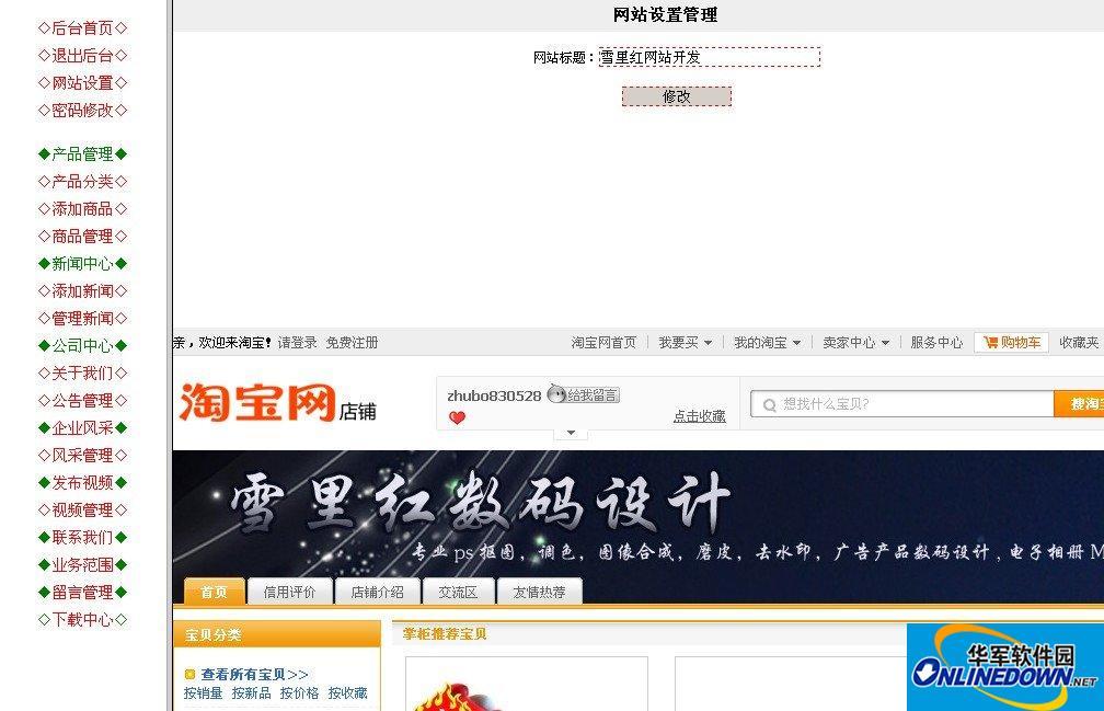 雪里红企业网站管理系统