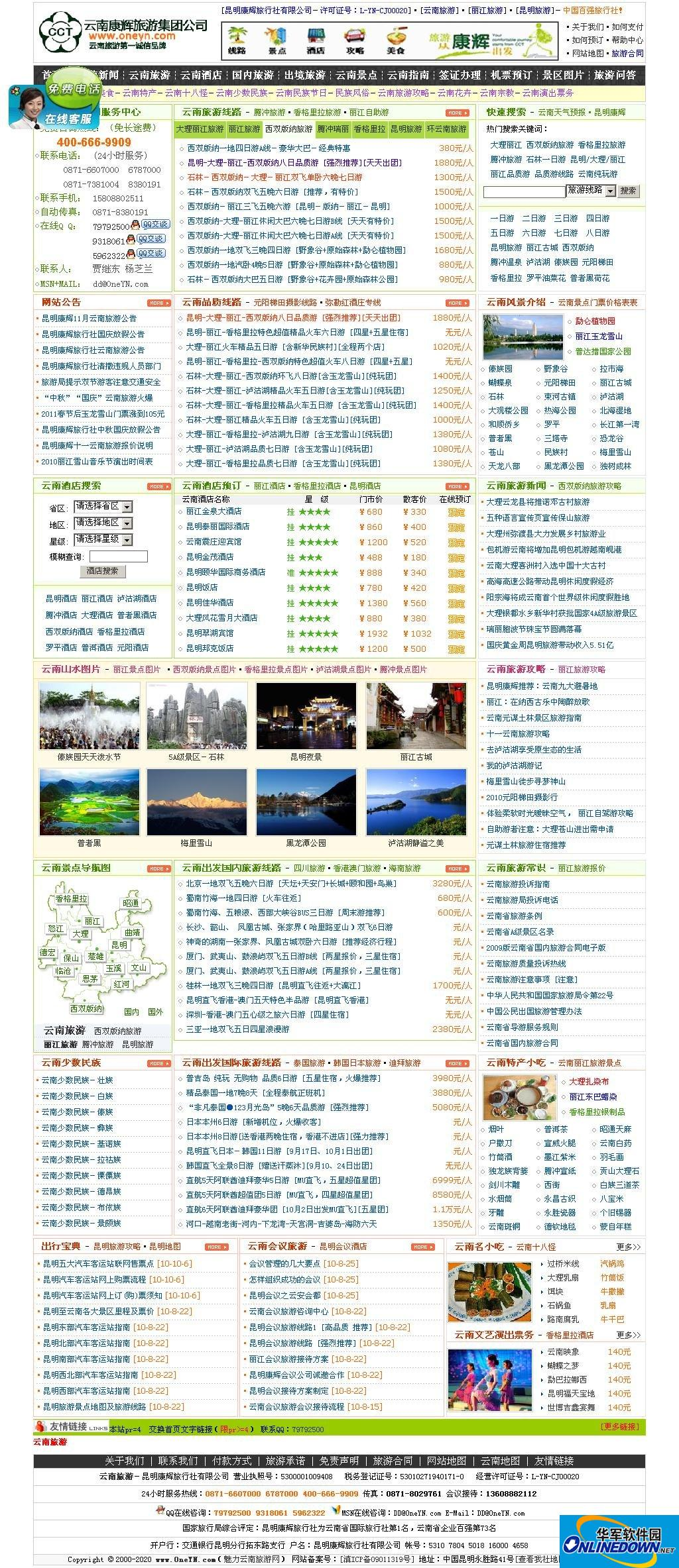 魅力云南旅游网全站 完整版