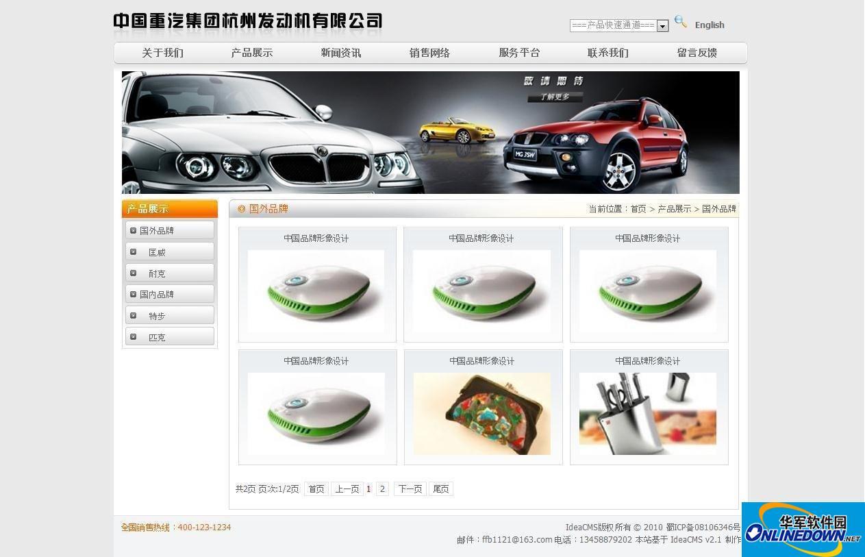 IdeaCMS企业网站系统 4.0 build 20120418 GBK