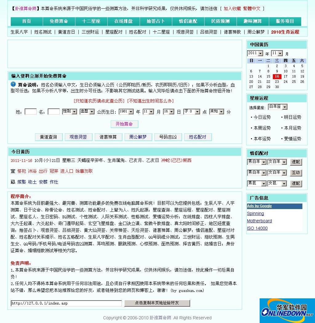 卦准算命网  sm200901