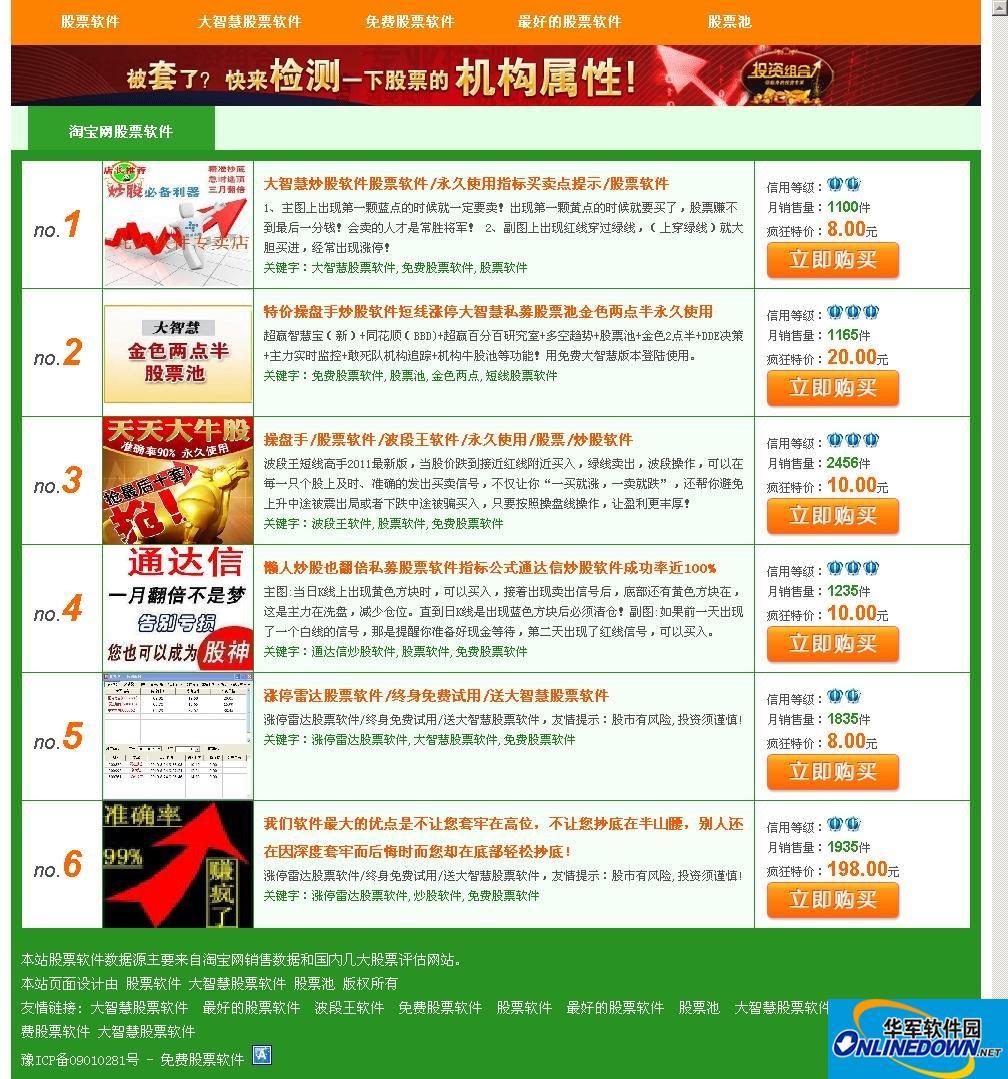 china128淘宝客股票源码 PC版