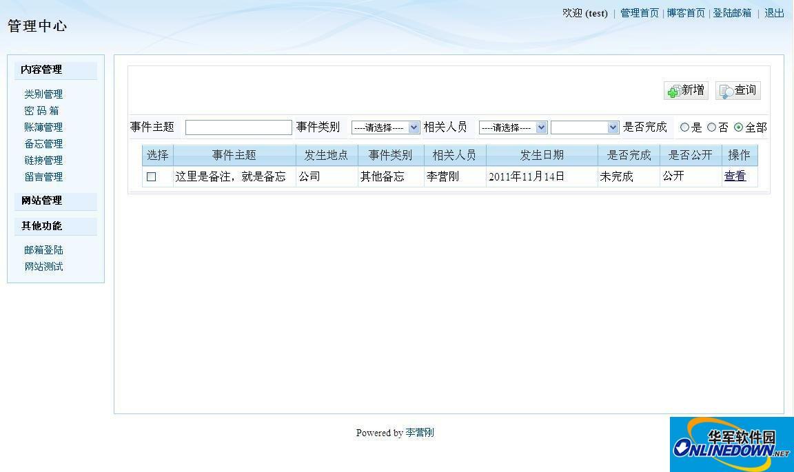 MySpace 账簿管理系统(源码版)