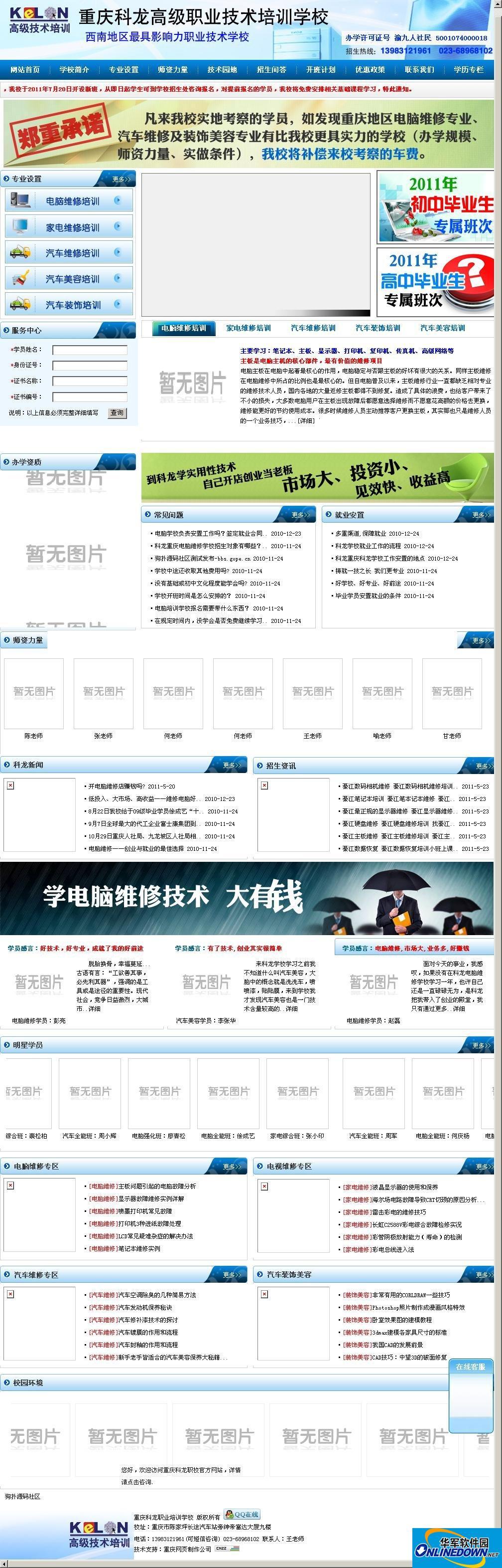 重庆职业技术学院