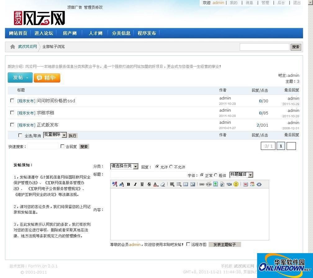 武汉风云信息网...