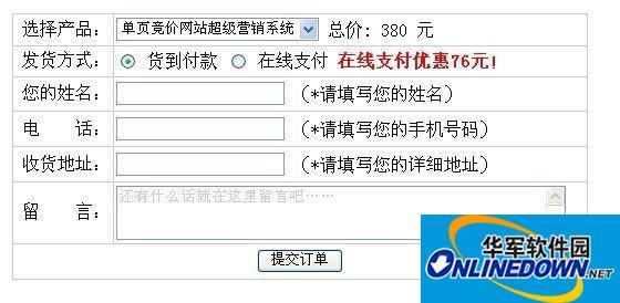昌舜超级订单系统